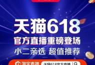 天猫618将开官方直播 50位明星加盟自制综艺