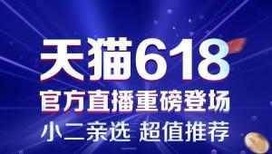 今日盘点:天猫618将开官方直播 50位明星加盟自制综艺