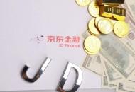 京东金融推全场分期免息会场  并联合银行补贴信用卡用户