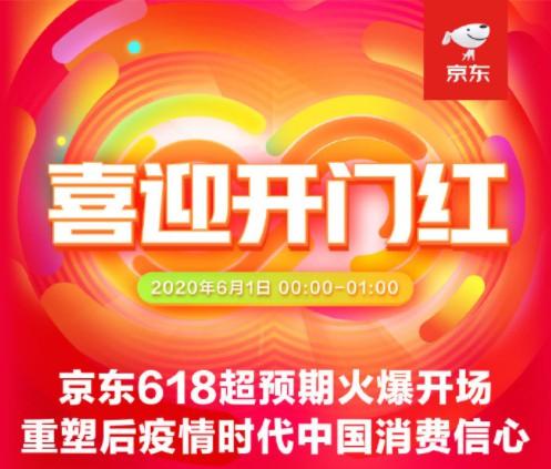 京东618战报:京品家电1小时成交额同比增长5倍_零售_电商报