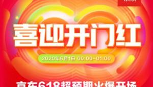 今日盘点:京东618开启 京品家电1小时成交额同比增5倍