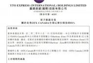 圆通国际:拟以51万加元出售OTX Canada 51%股权