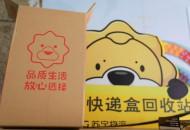 国家邮政管理局、北京市邮政管理局视察北京苏宁物流快递网点