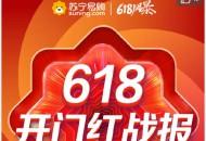 """苏宁""""618""""开门红战报:苏宁百货16小时订单量同比增145.37%"""