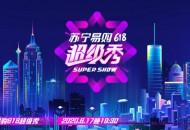 """苏宁易购将联手东方卫视打造618""""SUPER SHOW"""""""