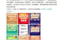 今日盘点: 京东618首日战报,40个品牌销量过亿