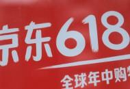 京喜618:6月1日卖出超6000万件商品,新用户环比提升110%