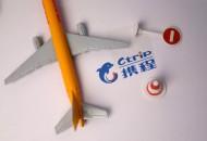攜程與桂林文旅局簽署戰略合作協議