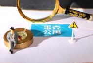 深圳住建局:将对蛋壳公寓的租金贷等问题进行专案处理