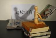 商务部:支持武汉、襄阳等开展跨境电商零售进口试点