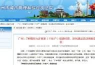 广州:允许快递企业临时借道堆放派送包裹