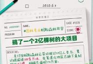 """支付宝:5.5亿中国人""""手机种树""""超2亿棵"""