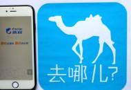 北京下調防控響應等級  攜程、去哪兒票務搜索量大漲