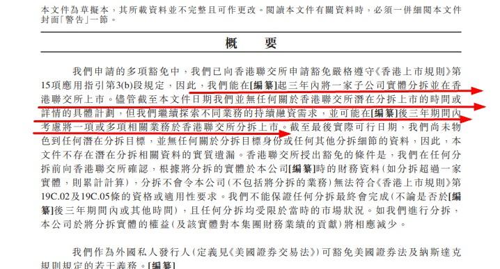 京东申请豁免权  京东物流或率先上市_物流_电商报