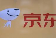 京東:在港上市發行價最高236港元 擬發新股1.33億