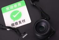 """微信支付商家將發放20億元消費券助力""""北京消費季"""""""