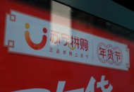 苏宁拼购66产地直卖节18小时卖出3亿件