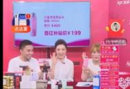 主持人周涛拼多多直播首秀:带货超1.4亿元