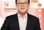 """网易CEO丁磊快手直播首秀:与老铁分享""""老板的美好生活"""""""