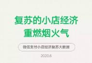 微信支付6月小店经济数据:小商家交易笔数增长510%