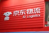 京东物流与纵行科技达成战略合作 开拓智能物业市场