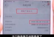 女子网购后连退8单,平台账号被永久封禁!网友:该!