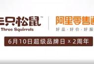 阿里零售通联名三只松鼠独家专供中华膨化系列明日上线