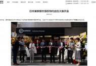日本首家顺丰授权特约店在大阪开业 已设20多家授权服务点