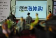亚马逊中国联合什么值得买发布2019跨境网购趋势洞察报告