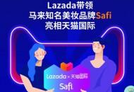 Lazada联合天猫国际,带领东南亚品牌拓中国市场