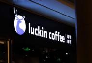 传瑞幸咖啡首席人力资源官已于5月离职