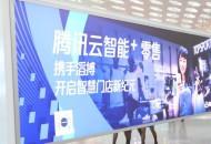 传原腾讯影业总经理陈菲调任腾讯智慧零售负责人