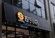 苏宁小店在南京发布加盟店招募计划