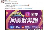 小猎豹郑恺将现身国美超级直播间 挑战家电直播带货