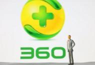 360金融回应赴港上市传闻:不予置评