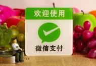 辽宁沈阳将通过微信发放第二轮3000万元消费券