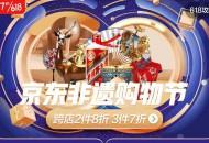 京东618将开启首届非遗购物节 超230个品牌参加