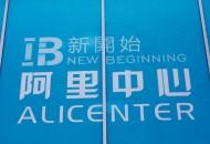 """阿里与杭州达成合作  加快建设""""全国数字治理第一城"""""""