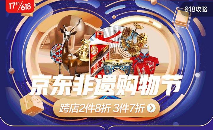 京东618将开启首届非遗购物节 超230个品牌参加_零售_电商报