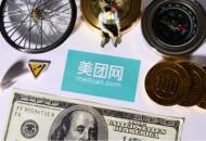 美团在天津成立新公司  注册资本1亿元
