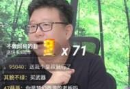 4小时GMV超7200万,从网易丁磊快手直播首秀看快手电商主播生态