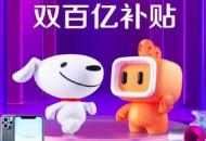 """京东与快手共同启动""""双百亿补贴"""""""