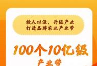 """淘宝""""春雷计划""""助农新目标:培育100个10亿级品牌农业产业带"""