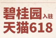 碧桂园入驻天猫开设官方直营旗舰店 首批618套特价房已上架