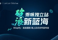 """Shopify与连连国际全面战略合作 推出""""破浪计划"""""""