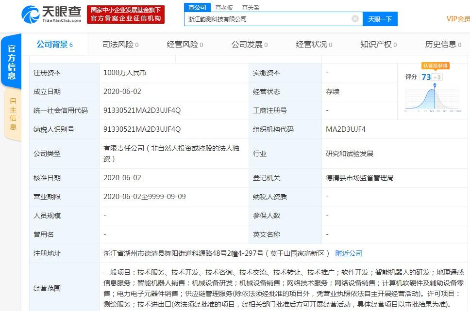 韵达斥资5800万成立5家电商公司 1100万成立2家科技公司
