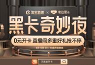 """考拉海购联合淘宝直播推出""""黑卡奇妙夜"""""""