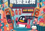 "QQ正式上线""购物直播""功能 将启动""鹅要赶集""等专场直播活动"