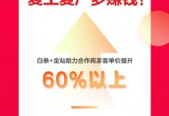 京东金融618:白条交易额180秒破10亿元