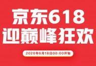 京东:京东618累计下单金额已超2284.6亿元